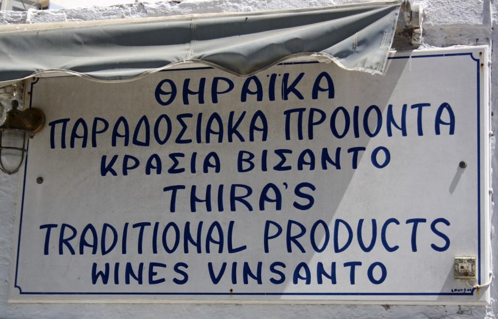 Santorini 2011 598